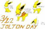 absurd_res eeveelution feral hi_res japanese_text jolteon jolteon_day nintendo pokémon simple_background tagme text translation_request video_games white_background  Rating: Safe Score: 1 User: UneasyEspeon Date: March 12, 2016