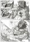 anal anal_penetration canine censored comic cum duo feline ineffective_censorship japanese_text lion male male/male mammal penetration penis text wolf 茶色いタテガミ  Rating: Explicit Score: 1 User: israfell Date: September 17, 2015