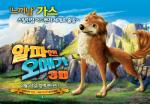 alpha_and_omega canine feral garth korean_text lionsgate male mammal solo text wolf   Rating: Safe  Score: 0  User: JennaLovesKate  Date: July 30, 2014