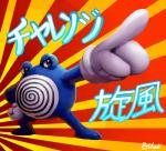 abstract_background ambiguous_gender clothing gloves japanese_text mataknight nintendo pointing pokémon pokémon_(species) poliwhirl solo text video_gamesRating: SafeScore: 1User: ROTHYDate: December 07, 2017
