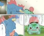 <3 amputee blush cloud comic crossover duo erection female feral feraligatr grass humanoid_penis ivysaur japanese_text kissing maggotscookie male male/female nintendo penis pokémon scar smile sunshine sweat text video_games  Rating: Explicit Score: 2 User: Toothless-chan Date: May 31, 2014""