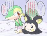23:18 ambiguous_gender bed bedwetting blush bodily_fluids dialogue diaper digital_media_(artwork) duo embarrassed emolga feral furniture genital_fluids japanese_text mammal nintendo on_bed open_mouth pokémon pokémon_(species) reptile rodent scalie sciurid smile snivy speech_bubble tears text translation_request upset urine video_games wadorigi watersports wet_diaper wetting