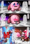 alien ambiguous_gender angry bed blue_eyes blush boots box_xod comic embarrassed happy hat japanese_text kirby kirby_(series) marx nintendo open_mouth scared smile text tongue translated video_games   Rating: Safe  Score: 0  User: nightwolf000  Date: August 02, 2014