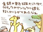 2015 ambiguous_gender ampharos brown_fur feral flaaffy fur group japanese_text mareep nintendo orange_fur pokémon pokémon_(species) raichu rairai-no26-chu simple_background text translated tree video_games white_fur yellow_fur