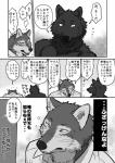 canine comic male male/male mammal maririn penis text translation_request wolf   Rating: Safe  Score: 0  User: PoP_Goz_D_Wezel  Date: March 26, 2015