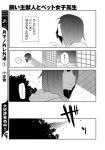 clothing comic female human japanese_text lila_(kashiwagi_aki) mammal monochrome text yakantuzura  Rating: Safe Score: 0 User: banhday Date: October 05, 2015