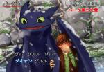 blush breath couple dragon duo embarrassed hiccup_(httyd) how_to_train_your_dragon human japanese_text male meme mikotino night_fury outside size_difference snow snowing special_feeling text toothless translated   Rating: Safe  Score: 10  User: Genjar  Date: March 23, 2014