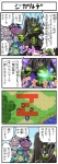 2016 4koma comic genesect golett japanese_text legendary_pokémon magearna nintendo pokemoa pokémon text translation_request video_games zygarde_complete
