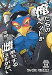 anthro avian beak belt bird bulge clothing comic cover cover_page eyewear falco_lombardi feathers h_futako japanese_text kemono looking_at_viewer male nintendo nipples open_mouth solo star_fox sunglasses text translation_request undressed video_games