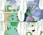 blush cloud comic crossover erection female feral forced group ivysaur japanese_text kissing maggotscookie male male/female nidoking nintendo penis pokémon sea serperior shore smile snivy sunshine sweat text tongue video_games water  Rating: Explicit Score: 1 User: Toothless-chan Date: May 31, 2014""