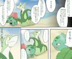 beach cloud comic crossover duo female feral ivysaur japanese_text kemono maggotscookie male nidoking nintendo outside pokémon sand seaside serperior shore shy sky sweat text video_games water   Rating: Safe  Score: 1  User: Toothless-chan  Date: May 31, 2014