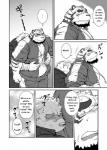 blush canine chubby coat comic facial_hair feline fur hug japanese jin_(artist) lion male mammal overweight school student teacher   Rating: Safe  Score: 0  User: [Sir_McFluffy]  Date: March 08, 2014