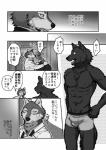 canine clothed clothing comic half-dressed japanese_text male male/male mammal maririn showingoff text topless translation_request wolf   Rating: Questionable  Score: 0  User: PoP_Goz_D_Wezel  Date: March 24, 2015
