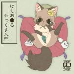 anus black_eyes blush comic cover cum female feral kemono konzaburou leaf mammal raccoon   Rating: Explicit  Score: 1  User: KemonoLover96  Date: May 25, 2015