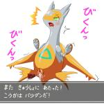 ! after_sex blush claws cum cum_in_pussy cum_inside cum_on_penis cum_on_pussy cum_string disembodied_penis erection eruku female feral half-closed_eyes japanese_text latias legendary_pokémon male male/female nintendo open_mouth orgasm penis pokémon sharp_claws shiny_pokémon text tongue tongue_out translation_request vein veiny_penis video_games   Rating: Explicit  Score: 2  User: Nuss  Date: March 13, 2015