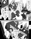anthro blackmail blush brothers canine comic dialogue greyscale japanese_text lucario male mammal manga monochrome nintendo photo pokémon satsuki_rabbit sibling text translated video_games   Rating: Safe  Score: 2  User: DameonTheLucario  Date: September 21, 2014