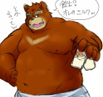 anthro bear chubby clothed clothing fur grizzly_bear half-dressed japanese_text juuichi_mikazuki male mammal morenatsu overweight solo text topless unknown_artist   Rating: Safe  Score: 3  User: toboe  Date: June 15, 2013