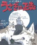2016 canine ichthy0stega japanese_text lagomorph mammal moon rabbit text translation_request usagi_is_justice wolfRating: SafeScore: 1User: theultraDate: July 18, 2018