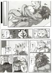 bulge canine censored comic duo feline ineffective_censorship japanese_text lion male male/male mammal penis pubes text wolf 茶色いタテガミ  Rating: Explicit Score: 1 User: israfell Date: September 17, 2015