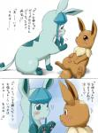 brother brother_and_sister comic cute duo eevee eeveelution female feral glaceon incest japanese_text koorinezumi male male/female manga nintendo penis pokémon sibling sister text translated video_games young  Rating: Explicit Score: 1 User: slyroon Date: October 06, 2015