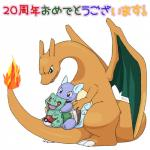 2016 ambiguous_gender bulbasaur charizard cute_fangs digital_media_(artwork) dragon enon fangs feathered_wings feathers feral flaming_tail flora_fauna green_eyes head_wings japanese_text membranous_wings nintendo open_mouth plant pokéball pokémon red_eyes reptile scalie semi-anthro simple_background sitting standing teeth text translated turtle video_games wartortle white_background wingsRating: SafeScore: 3User: DelurCDate: November 16, 2016