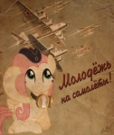 communism equine eyewear female feral field_cap fluttershy_(mlp) friendship_is_magic goggles lerauxart mammal my_little_pony pegasus politics poster propaganda red_star russian soviet_union wings  Rating: Safe Score: 10 User: Kholchev Date: June 13, 2012