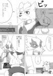 anthro avian bird canine clothed clothing comic computer dialogue duo falco_lombardi fox fox_mccloud japanese japanese_text male male/male mammal nintendo quartet_(artist) simple_background sitting star_fox sweat text translated video_games  Rating: Safe Score: 2 User: intelligent_turret Date: April 24, 2016