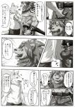 bulge canine comic duo feline japanese_text lion male male/male mammal text wolf 茶色いタテガミ  Rating: Questionable Score: 1 User: israfell Date: September 17, 2015