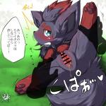 2015 anus blush disembodied_hand female hi_res human interspecies japanese_text mammal nintendo pokémon poképhilia pussy pussy_juice tears text translated video_games zorua   Rating: Explicit  Score: 14  User: RioluKid  Date: May 22, 2015