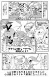 alolan_marowak ambiguous_gender avian bayleef bird blush buizel bulbasaur comic dragon eating food fruit gible glalie gliscor goo_creature gouguru_(artist) group hawk hawlucha hedgehog infernape japanese_text kingler litten mammal marine membranous_wings monkey monochrome muk mustelid nintendo open_mouth oshawott owl pignite pikachu pokémon pokémon_(species) porcine primate quilava regional_variant reptile rowlet scalie shell sleeping smug snake snivy squirtle steenee sweat tears text togedemaru torkoal totodile translation_request turtle video_games wings