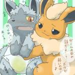 1:1 2014 ambiguous_gender blush bodily_fluids canid canine diaper duo eeveelution embarrassed feral flareon genital_fluids japanese_text low_res mammal nintendo open_mouth pokémon pokémon_(species) poochyena simple_background text translated urine video_games wadorigi watersports wet_diaper wetting
