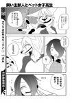 anthro canine clothing comic female fur human japanese_text lila_(kashiwagi_aki) mammal monochrome text yakantuzura  Rating: Safe Score: 0 User: banhday Date: October 05, 2015