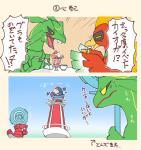 ! ... 2018 ? ambiguous_gender azuma_minatsu groudon ho-oh japanese_text kyogre legendary_pokémon nintendo open_mouth pokémon pokémon_(species) rayquaza sweat text translated video_gamesRating: SafeScore: 4User: theultraDate: June 22, 2018