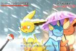 <3 ambiguous_gender anger_vein blush couple eeveelution eyes_closed feral flareon group ivan-jhang japanese_text jolteon kemono meme microphone nintendo outside pokémon shaking shivering snow snowing special_feeling text translated umbrella vaporeon video_games  Rating: Safe Score: 21 User: Genjar Date: March 23, 2014
