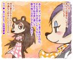 animal_crossing anthro blush donburi duo female freckles hedgehog japanese_text labelle mammal nintendo sable_able text translation_request video_games   Rating: Safe  Score: 0  User: Juni221  Date: March 13, 2014