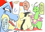 feraligatr food hi_res japanese_text kelvin_kombinat male meganium musical_note nintendo pokémon pokémon_(species) text translation_request typhlosion video_games ケルビン@リアルは地獄Rating: SafeScore: 2User: smat_dragonDate: January 08, 2018