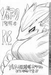 anthro comic nintendo pokémon risuou text translation_request video_games zoroark   Rating: Questionable  Score: 4  User: 2Joey4U  Date: May 05, 2015