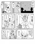 blush canine comic female fennekin fox halloween holidays male mammal monochrome multiple_tails nintendo pokémon translated video_games vulpix wahitouppe  Rating: Safe Score: 3 User: SuperRamen Date: November 09, 2014