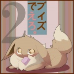 blush condom condom_in_mouth eevee feral japanese_text kururi_itachi looking_at_viewer lying nintendo pokémon solo text video_games   Rating: Questionable  Score: 5  User: Atari_Dumbledore  Date: June 15, 2013