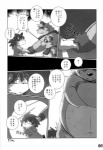 anthro black_and_white chibineco clothing comic feline fur half_naked hand_holding japanese_text lion male mammal monochrome raccoon sweat text translation_request  Rating: Questionable Score: 1 User: AsoNgBayan Date: March 20, 2016