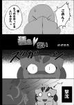 ambiguous_gender anthro bulbasaur charmander comic duo japanese_text nintendo pokémon suzumaru text translated video_games   Rating: Safe  Score: 2  User: Zest  Date: January 08, 2015