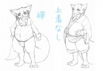 black_and_white canine clothing female fox fundoshi japanese_clothing japanese_text male mammal monochrome overweight simple_background text underwear unknown_artist white_background  Rating: Questionable Score: 0 User: underwolf Date: June 13, 2010