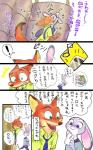 ! 2016 anthro atoko_(artist) bite bonnie_hopps canid canine cellphone clothed clothing comic dialogue disney duo_focus ears_back ears_down female fox fur green_eyes grey_fur group japanese_text judy_hopps lagomorph larger_male leporid male male/female mammal nick_wilde open_mouth orange_fur phone pivoted_ears purple_eyes rabbit simple_background size_difference smaller_female smile sound_effects stu_hopps text translated white_background zootopiaRating: QuestionableScore: 7User: ajkDate: August 20, 2019