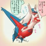 <3 animal_genitalia blush brother_and_sister cum cum_in_pussy cum_inside dragon duo erection eruku female feral feral_on_feral from_behind genital_slit impregnation incest japanese_text larger_male latias latios legendary_pokémon male male/female nintendo nude open_mouth penetration penis pokémon red_eyes scalie sharp_claws sibling size_difference slit smaller_female smile text tongue tongue_out translated video_games yellow_eyes   Rating: Explicit  Score: 8  User: chdgs  Date: April 04, 2015