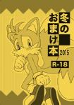 2015 anthro blush canine comic dipstick_tail fox japanese_text looking_back male mammal michiyoshi miles_prower monochrome multicolored_tail multiple_tails sonic_(series) text translated young  Rating: Questionable Score: 1 User: burninghair Date: January 20, 2016