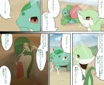 beach cloud comic crossover duo female feral forced ivysaur japanese_text maggotscookie male male/female nidoking nintendo outside penis pokémon rape sand seaside serperior shore sky snivy sunshine sweat tears text video_games water  Rating: Explicit Score: 5 User: Toothless-chan Date: May 31, 2014""