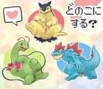 <3 anus blush claws crocodilian female feral feraligatr flora_fauna japanese_text komeko-nk looking_at_viewer meganium nintendo open_mouth plant pokémon pokémon_(species) presenting presenting_pussy pussy pussy_juice reptile scalie sweat take_your_pick text tongue typhlosion video_gamesRating: ExplicitScore: 14User: disposable_usernameDate: March 31, 2018