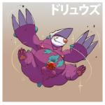 2017 3_fingers 3_toes animal_genitalia anus balls belly blue_stripes blush brown_background butt chode claws dogfu erection excadrill front_view fur hi_res looking_down low-angle_view male moobs navel nintendo nipples nude obese overweight pawpads paws penis pink_nose pokémon pokémon_(species) presenting purple_fur red_penis sheath shiny_pokémon short_tail simple_background smile solo stripes teeth toes unusual_penis video_gamesRating: ExplicitScore: 5User: RimeyDate: January 14, 2018
