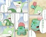 beach cloud comic duo female feral ivysaur japanese_text kemono maggotscookie male nintendo outside pokémon sand seaside serperior shore shy sky sunshine sweat text video_games water   Rating: Safe  Score: 1  User: Toothless-chan  Date: May 31, 2014