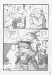 absurd_res anthro bear canine chibineco comic dog group hi_res japanese_text male male/male mammal manga monochrome overweight penis polar_bear tanuki text translation_request  Rating: Explicit Score: 0 User: Wowchub1 Date: June 28, 2013